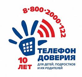https://school74.edu.yar.ru/_news_/telefon_doveiya_.jpg